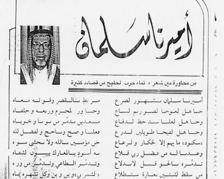 قصيدة بعنوان(أميرنا سلمان) من محاورة شعرية أثناء حرب الخليج