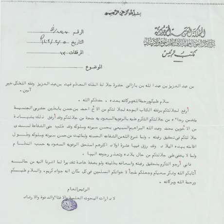 شفاعة لمنح مقيم يمني الجنسية السعودية.