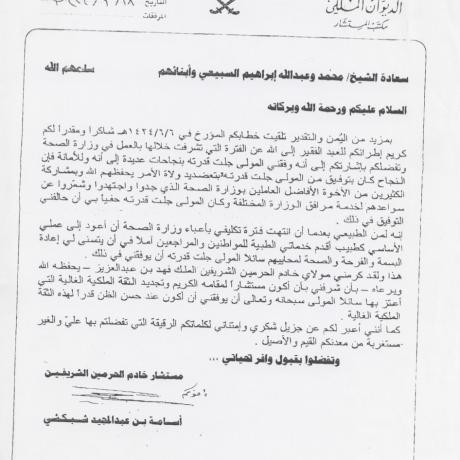 خطاب شكر من وزير الصحة رداً على خطاب رفعه السبيعي