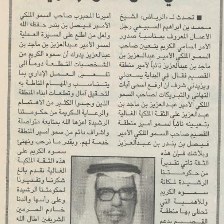 حديث صحفي بمناسبة تعيين الأمير عبدالعزيز بن ماجد نائباً لأمير القصيم