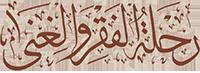 محمد بن ابراهيم السبيعي